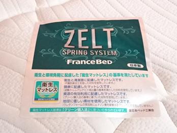 ZT-200 ZELTスプリングマットレス