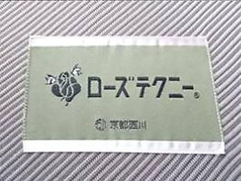 ローズテクニー JNR-1002