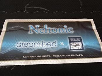 ネルトニック203 BOXトップ マットレス