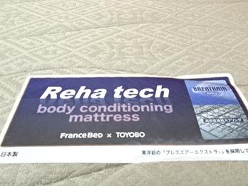 RH-BAE-RX リクライニングベッド対応マットレス