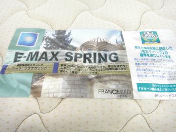 E-MAXスプリング