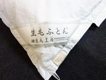ハンガリー産羽毛布団